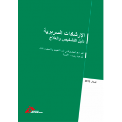 Clinical guidelines (arabic)